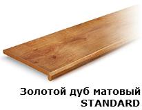 Подоконник Золотой дуб Standard