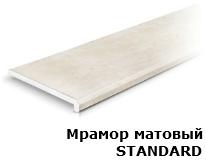 Подоконник Мрамор Standard