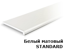 Подоконник Белый матовый Standard